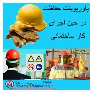 دانلود پاورپوینت ایمنی کارگران درحین اجرای کار ساختمانی - همراه با هدیه ویژه