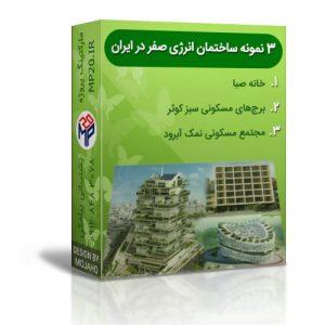 پاورپوینت ساختمان های انرژی صفر در ایران (۳ نمونه)
