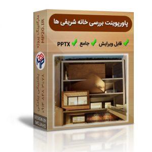 بررسی جامع پاورپوینت خانه شریفی ها تغابنی